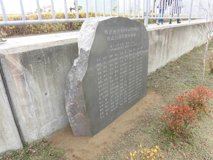 ライオンズクラブ記念碑